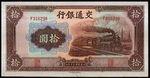 10 Yuan 1941