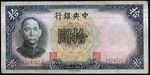 10 Yuan 1936