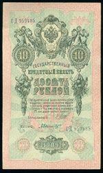 10 Rublu 1909  Sipov Bylinskij  Rusko Mikulas II
