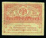 40 Rublu 1917 razitko druzstva