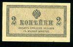 2 Kopejka b l  1915  1917