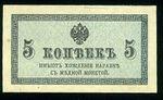 5 Kopejka b l   1915  1917