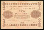 100 Rublu 1918