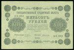500 Rublu 1918