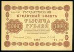 1000 Rublu 1918