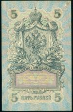 5 Rublu 1909  Sipov Barysev