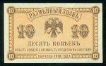 10 Kopejek 1918 1920   Vychodni Sibir  Amurska oblast