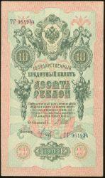 10 Rublu 1909