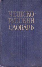 Ceskorusky slovnik
