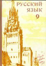 Russkij jazyk 9  ucebnice pro 9 tridu