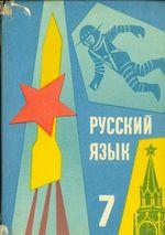 Ruskij jazyk 7  Ucebnice pro zakl  skoly
