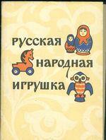 Russkaja narodnaja igruska