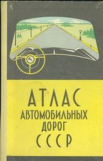 Atlas automobilovych darog CCCP
