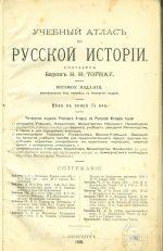 Ucebnyj Atlas po Rusakoj Istorii