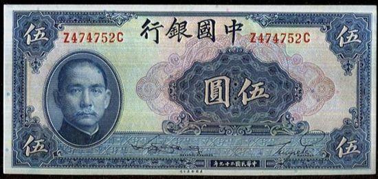 5 Yuan 1940 - A9168 | antikvariat - detail bankovky