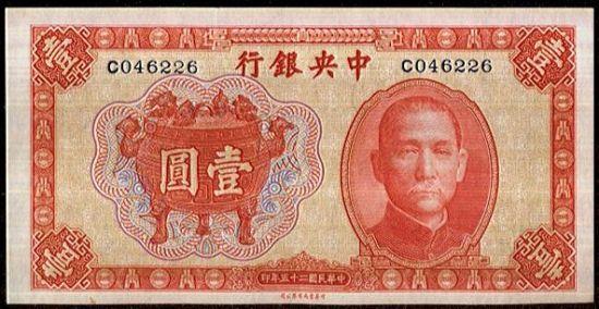 1 Yuan 1936 - A9172   antikvariat - detail bankovky
