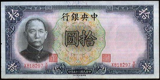 10 Yuan 1936 - A9173 | antikvariat - detail bankovky