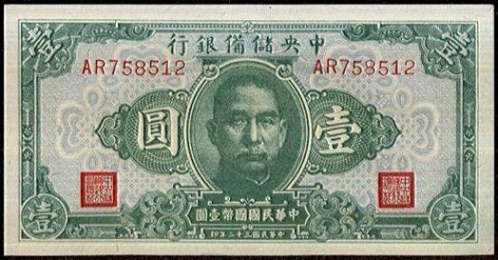 1 Yuan 1943 - A9179 | antikvariat - detail bankovky