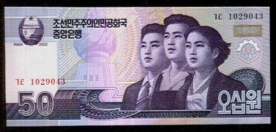 50 Won 2002 2009  Severni Korea - c784 | antikvariat - detail bankovky