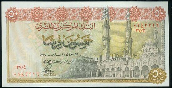 50 Piastres 1976  Egypt - C261   antikvariat - detail bankovky