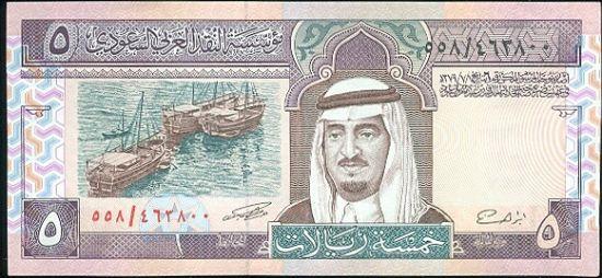 Saudska Arabie  5 Riya - C566 | antikvariat - detail bankovky