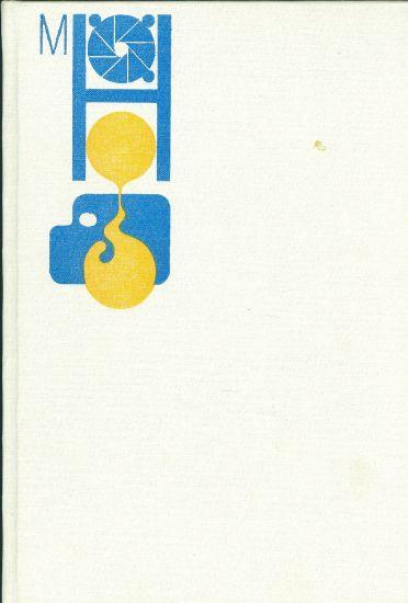 Jak hledat slunce - Hornicek Miroslav | antikvariat - detail knihy